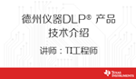 dlp_副本.png
