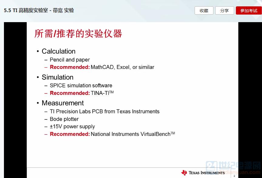 TI 高精度实验室 - 带宽 实验.png