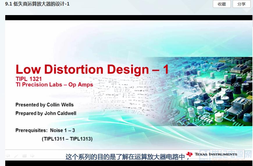 低失真运算放大器的设计-1.png