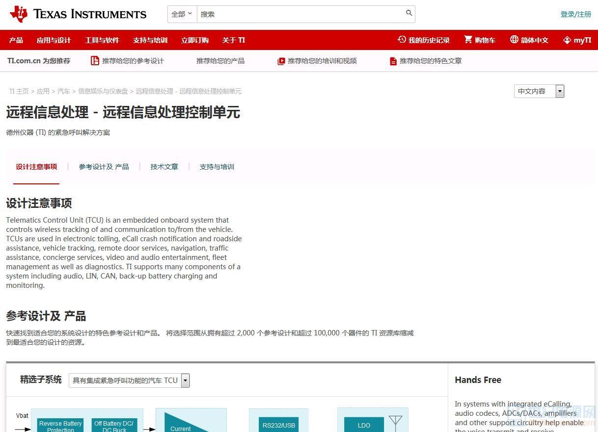 信息娱乐系统-3.jpg