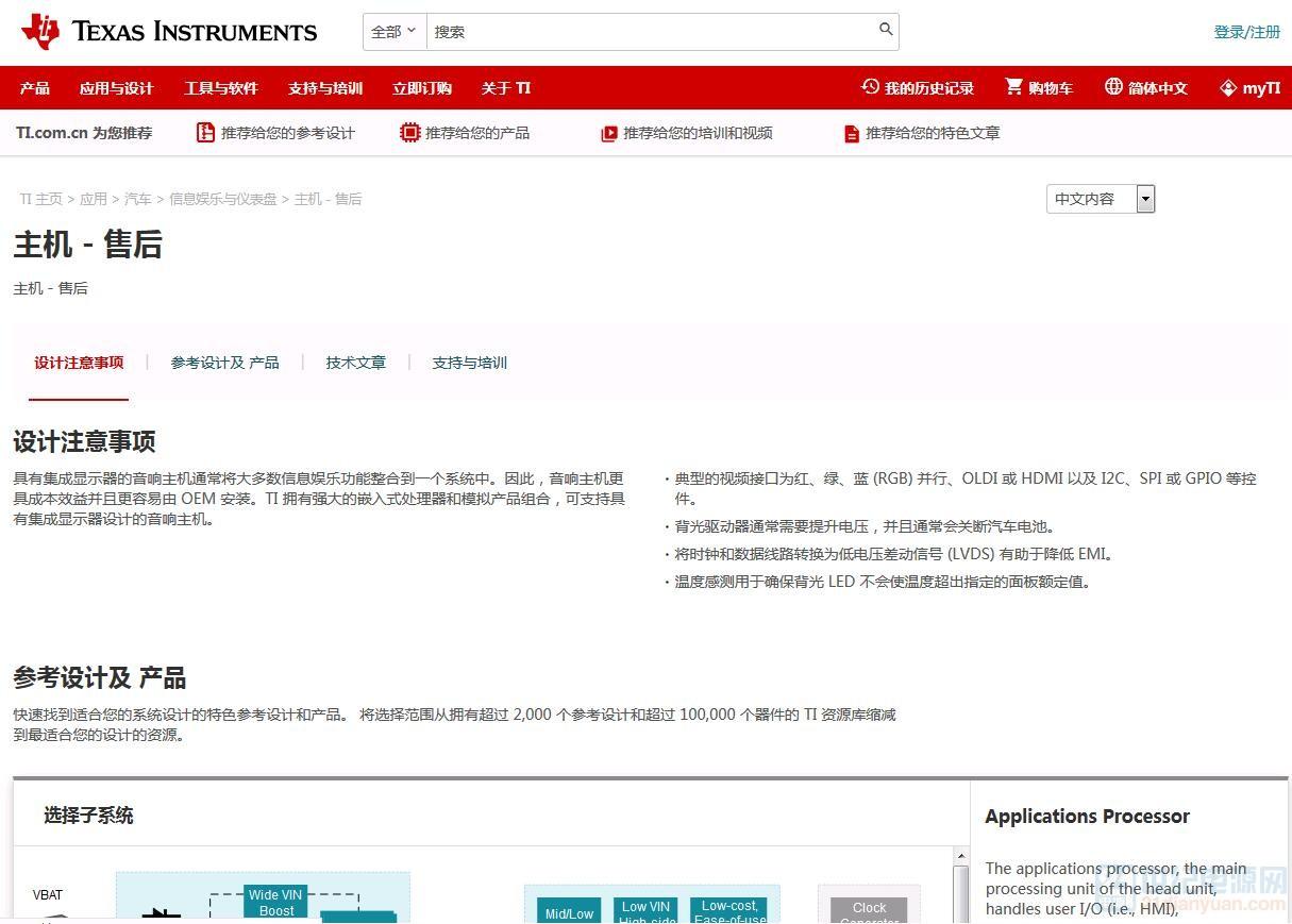 信息娱乐系统-1.jpg