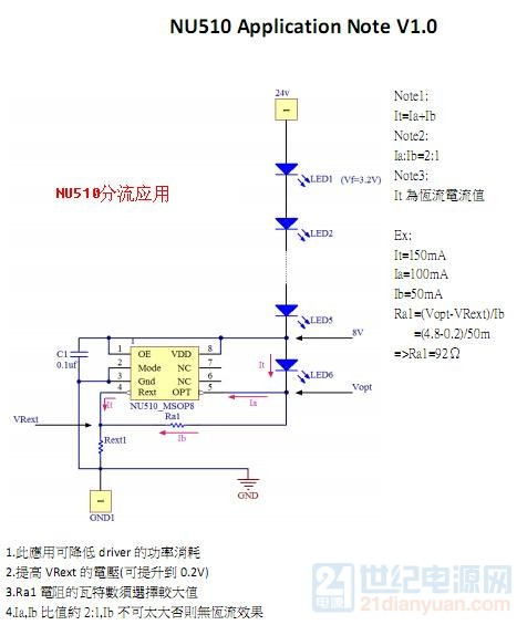 NU510分流应用.jpg