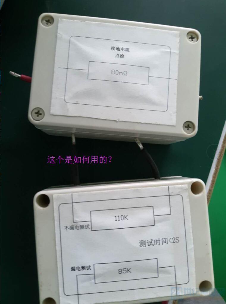 这两个盒子是用来做什么用的?怎么用.jpg
