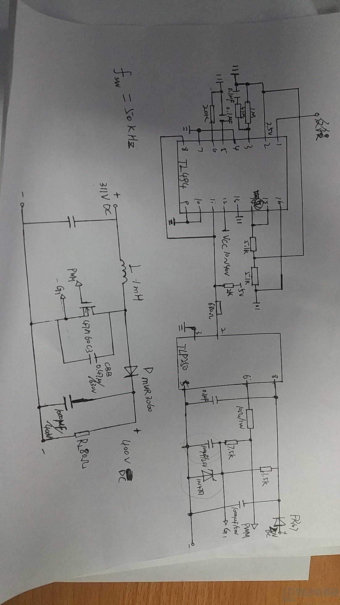 电路原理图