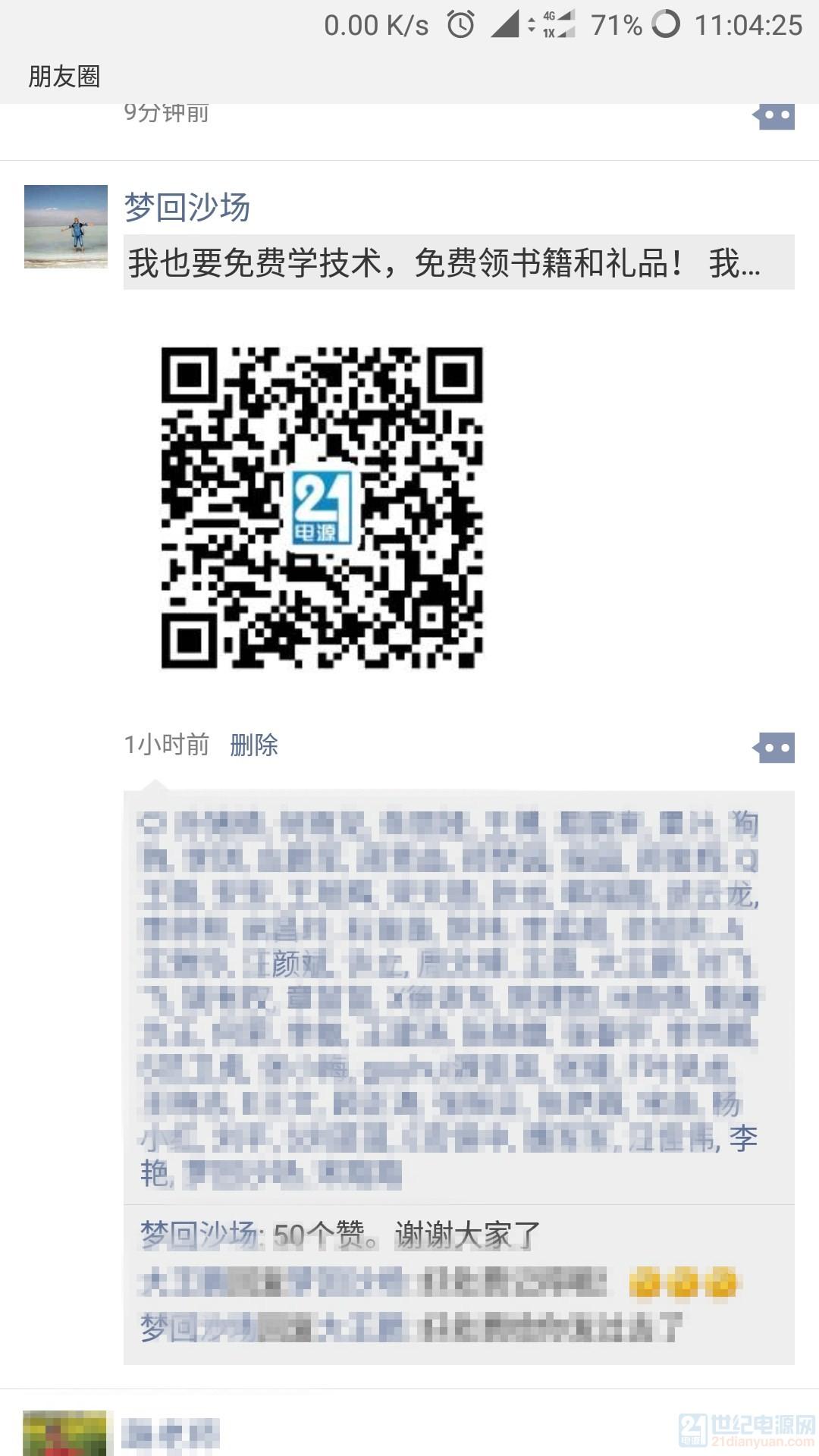 Screenshot_20180814-110425_副本.jpg