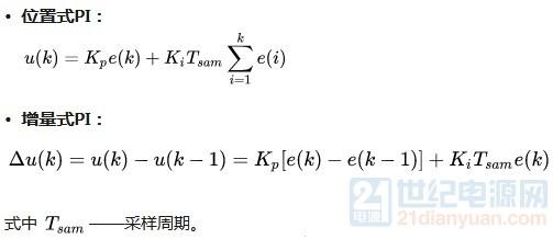 两种PI补偿公式.jpg