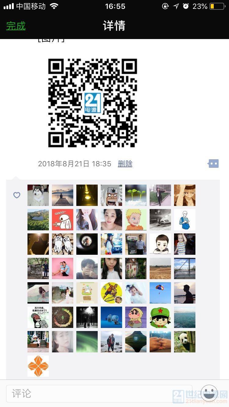 微信图片_20180824170432.jpg