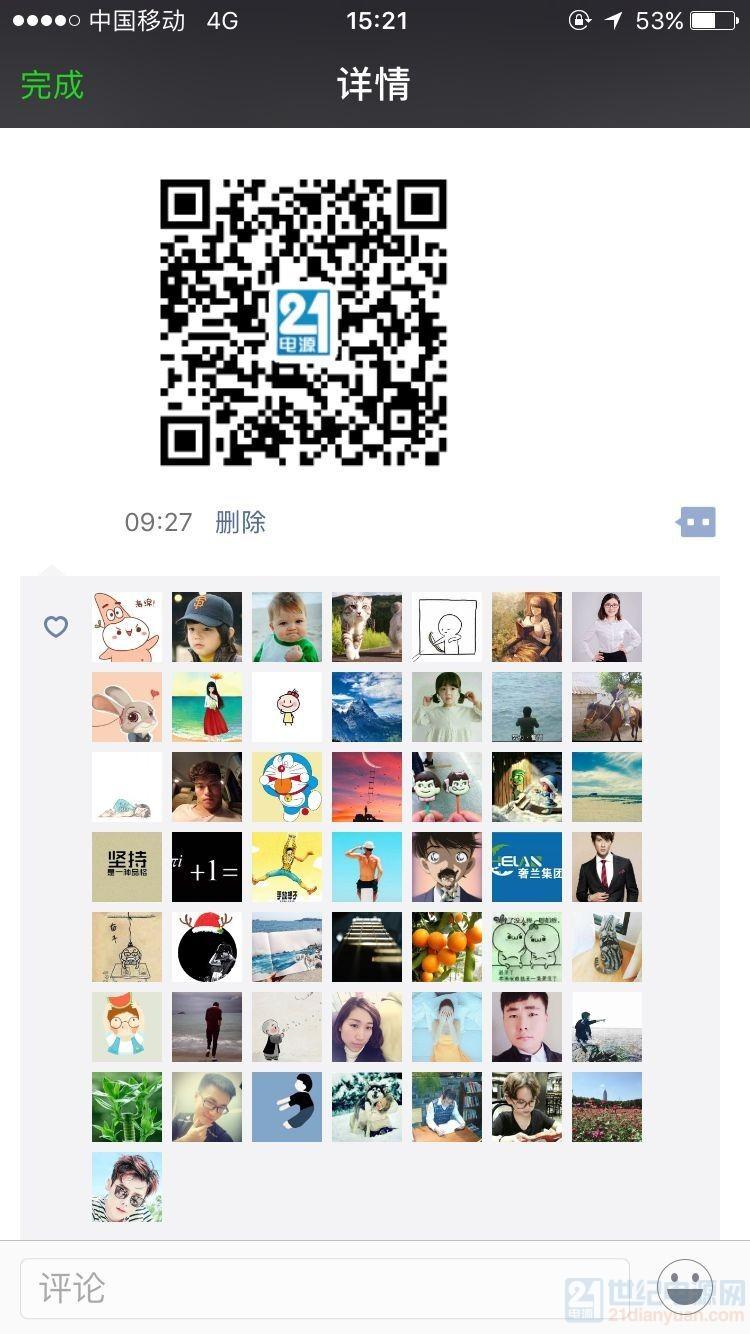 TIM图片20180904152519.jpg