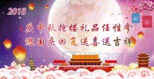 中秋-国庆(1).png