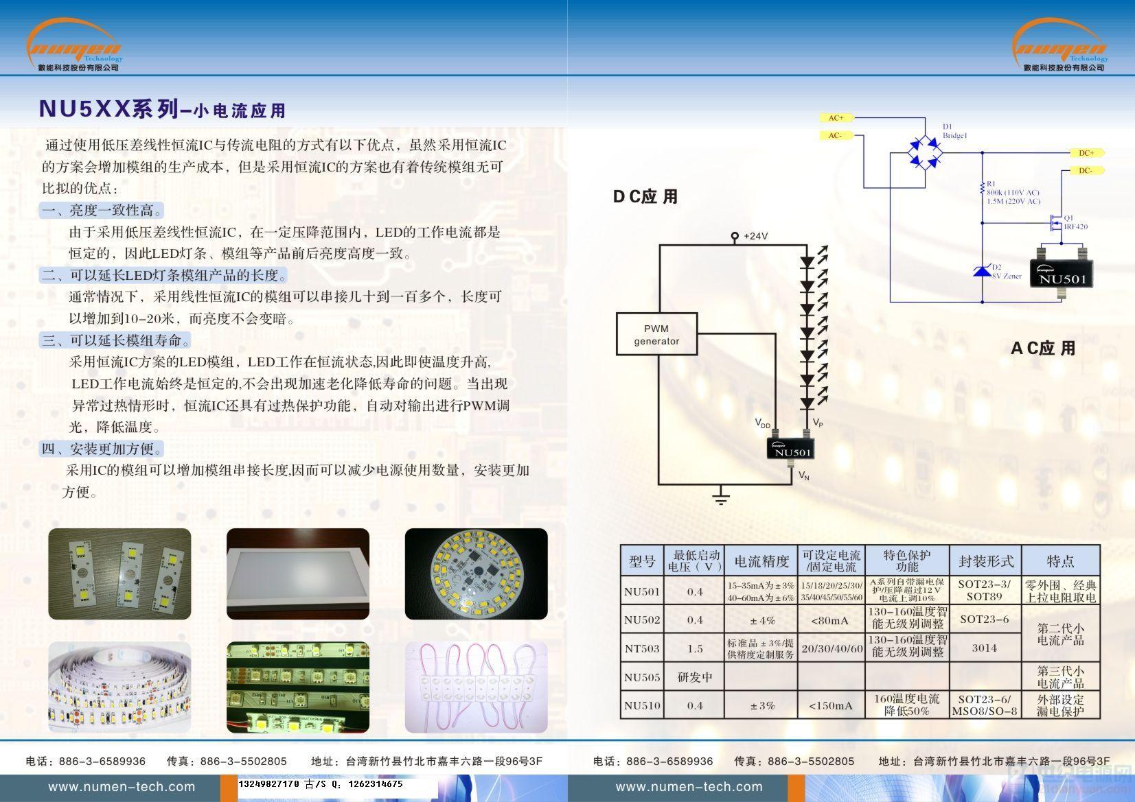 数能科技公司NU501系列产品应用彩页03.jpg