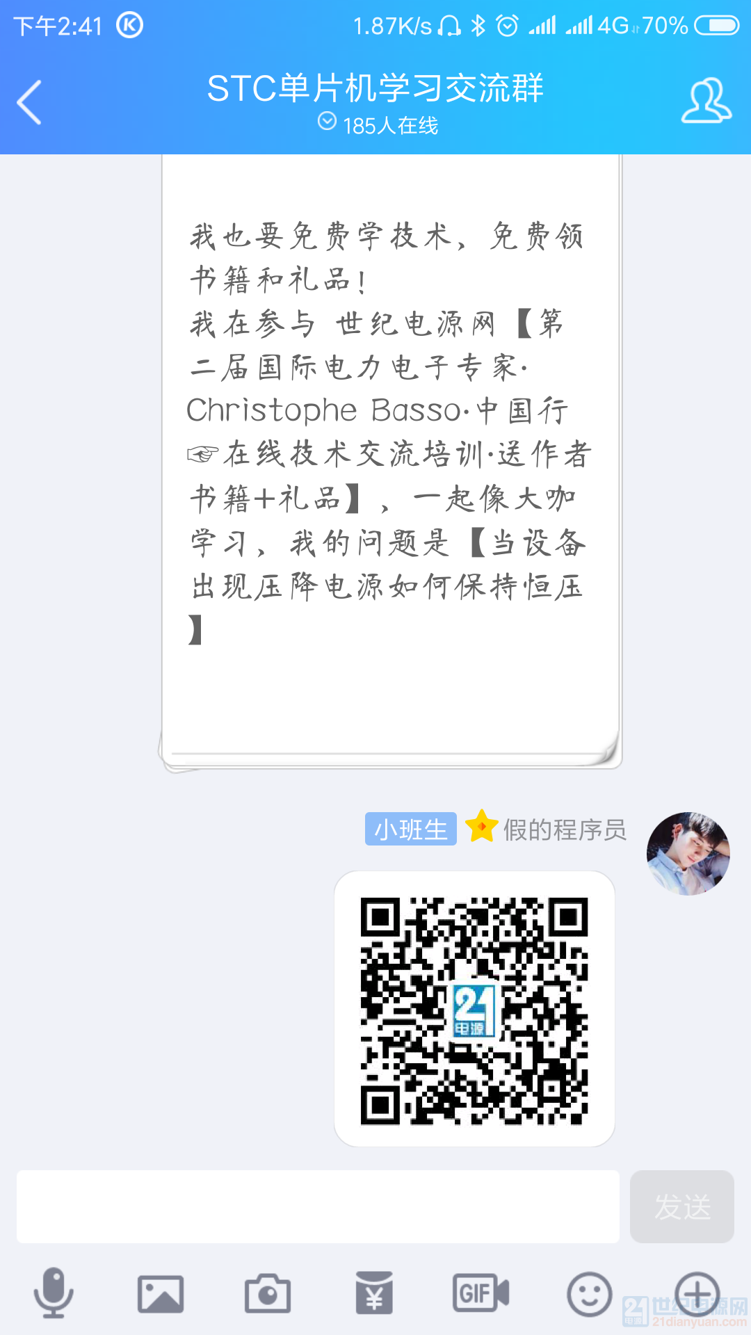Screenshot_2018-10-12-14-41-57-442_com.tencent.mobileqq.png