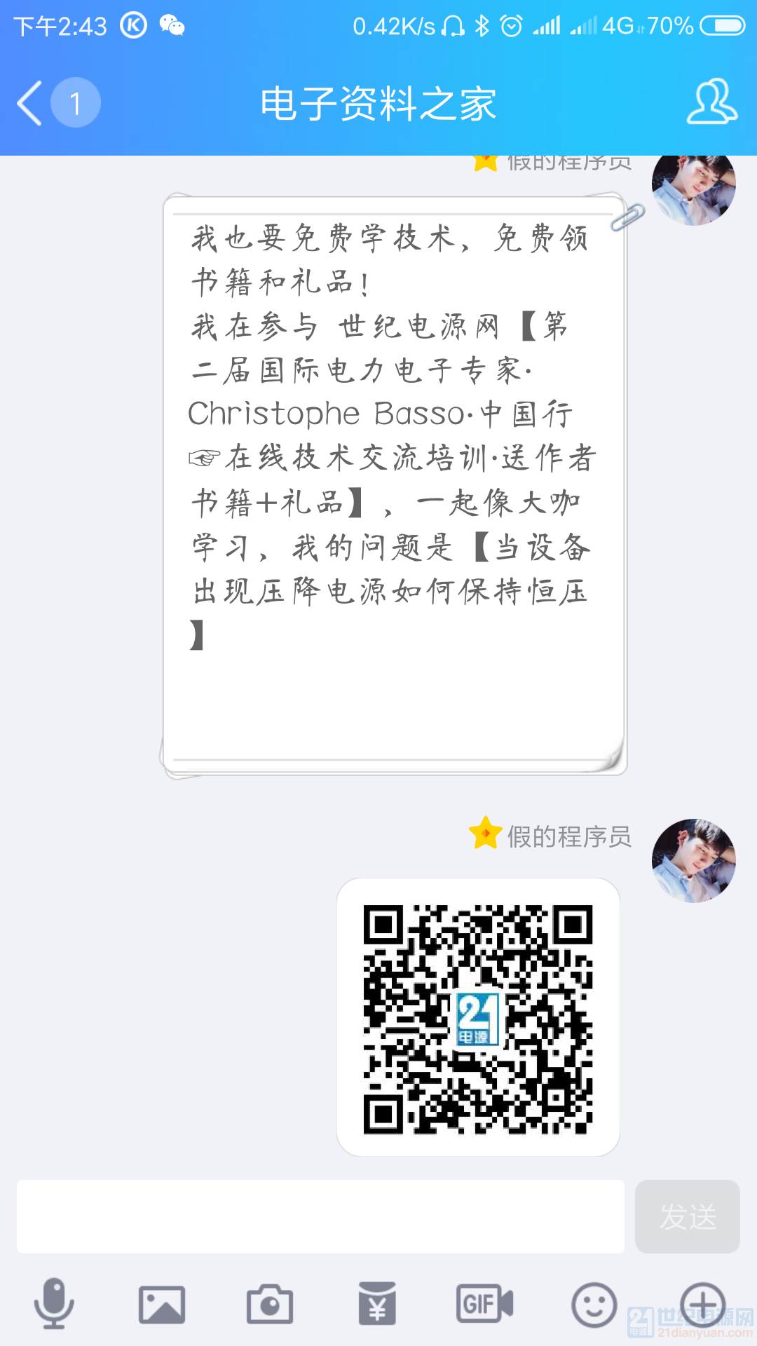 Screenshot_2018-10-12-14-43-24-037_com.tencent.mobileqq.png