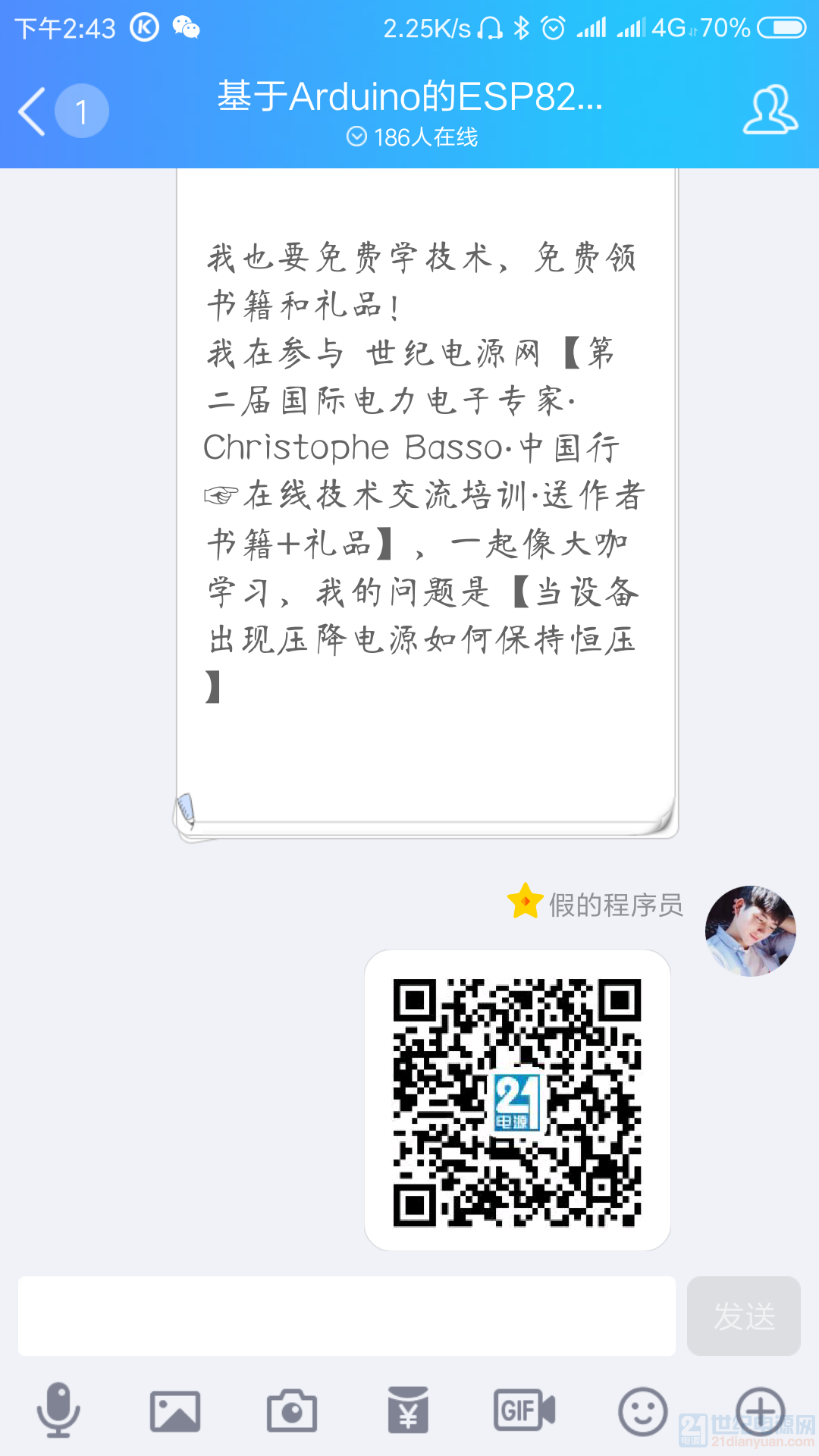 Screenshot_2018-10-12-14-43-40-396_com.tencent.mobileqq.png