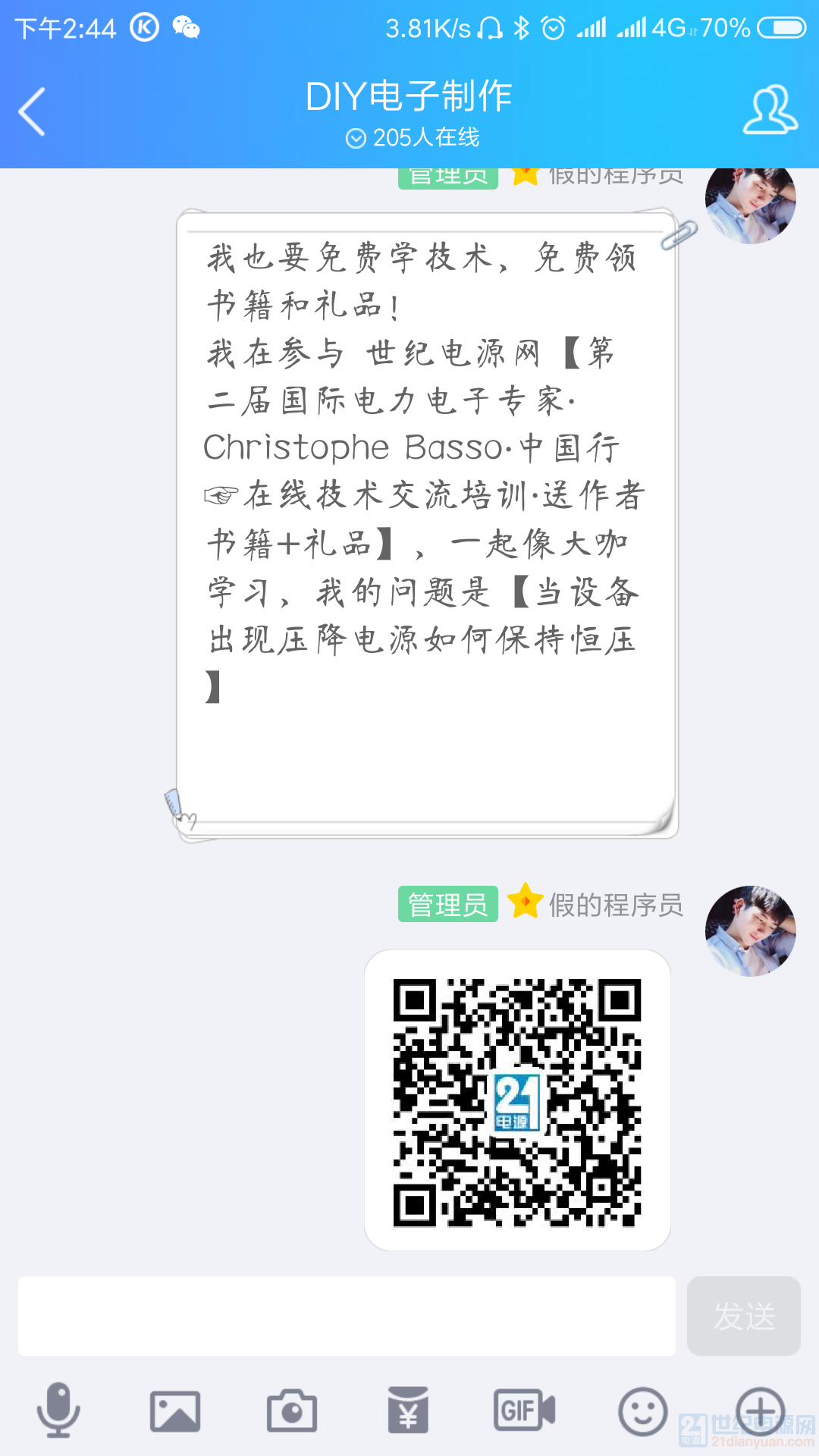 Screenshot_2018-10-12-14-44-44-743_com.tencent.mobileqq.png