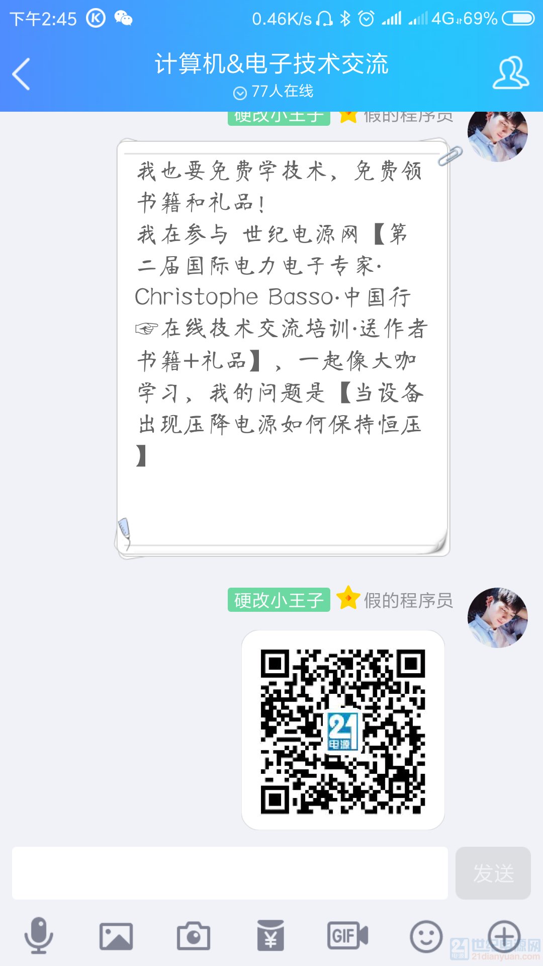 Screenshot_2018-10-12-14-45-27-652_com.tencent.mobileqq.png