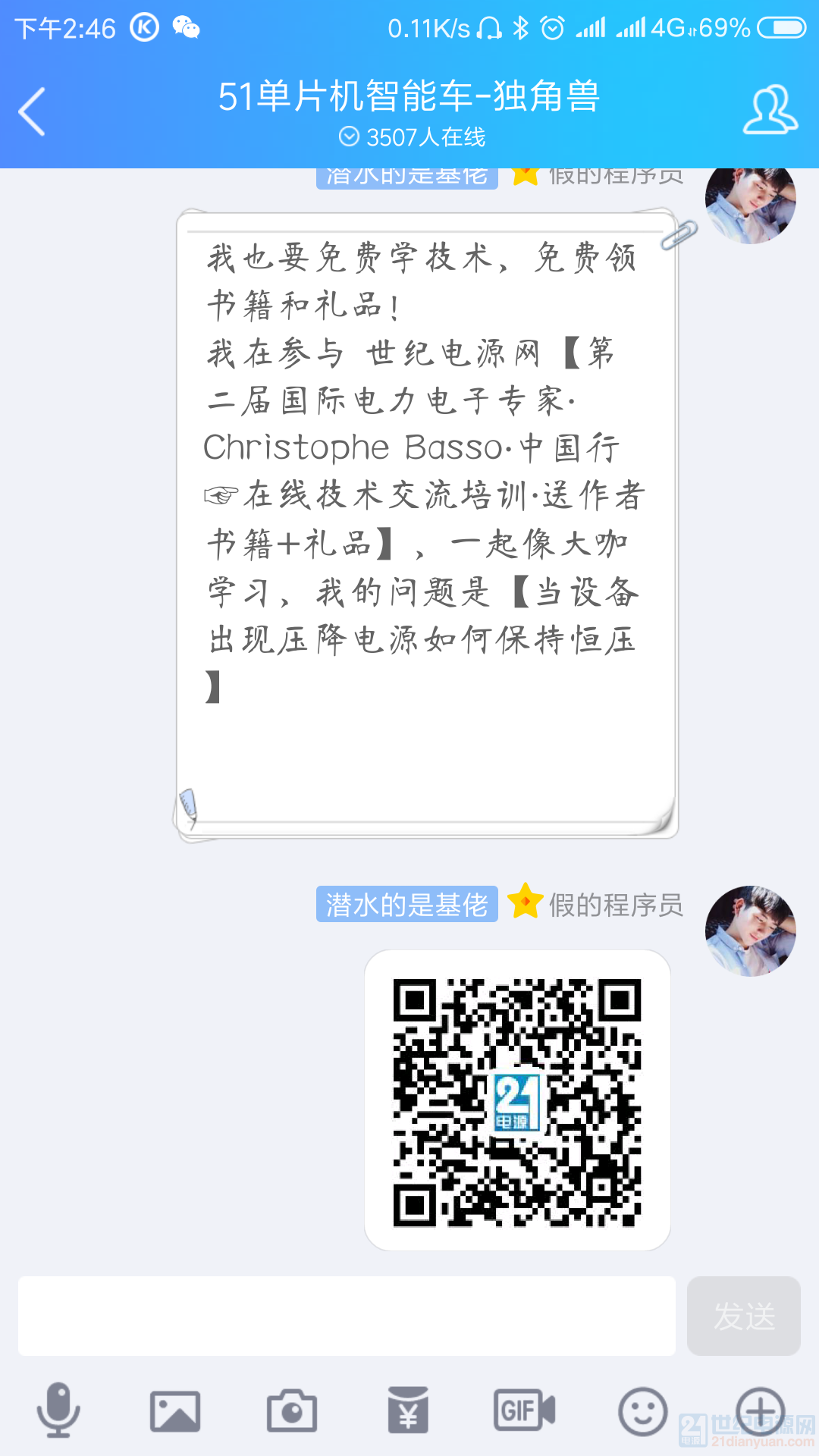 Screenshot_2018-10-12-14-46-20-020_com.tencent.mobileqq.png