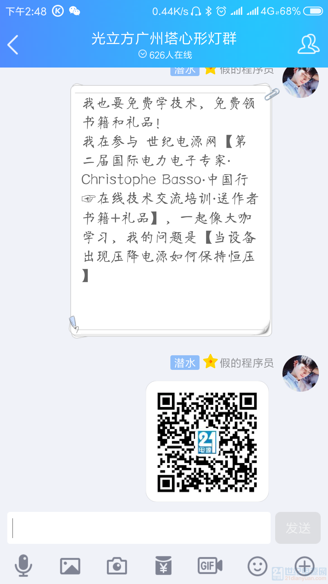 Screenshot_2018-10-12-14-48-40-062_com.tencent.mobileqq.png