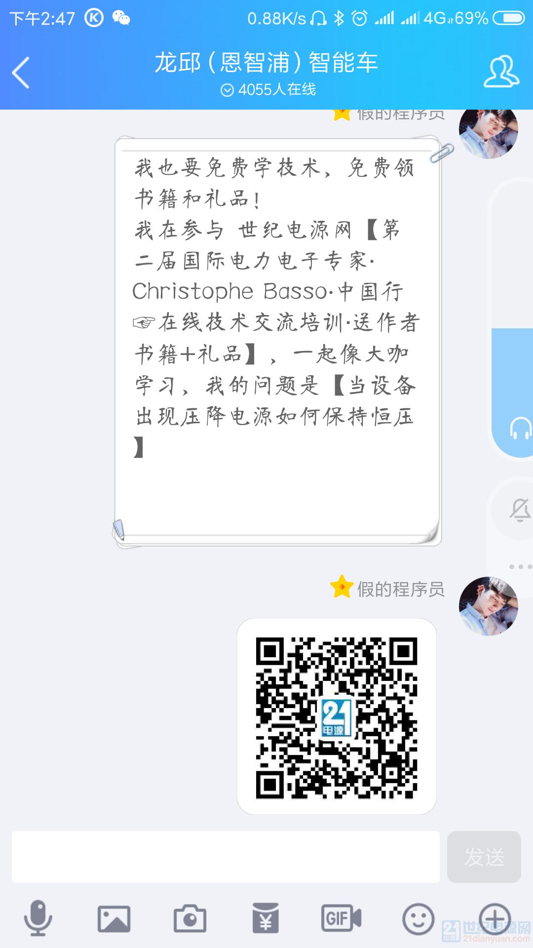 Screenshot_2018-10-12-14-47-45-439_com.tencent.mobileqq.png