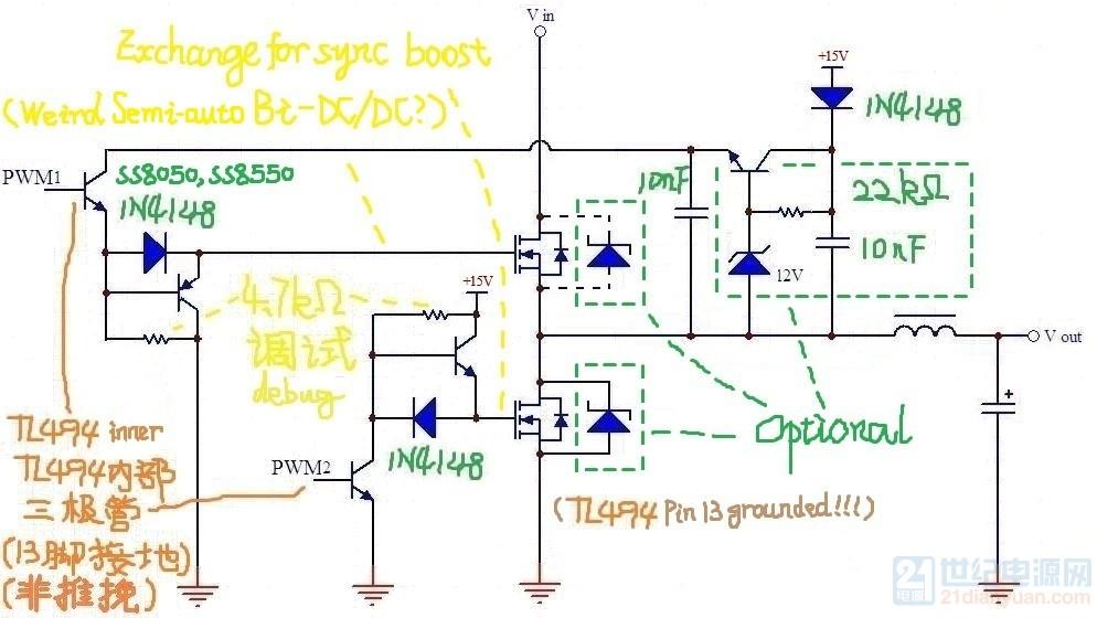 自绘TL494浮驱另类同步整流buck(对调上下拉变Boost实现双向DCDC,可考虑结合误差放大.jpg