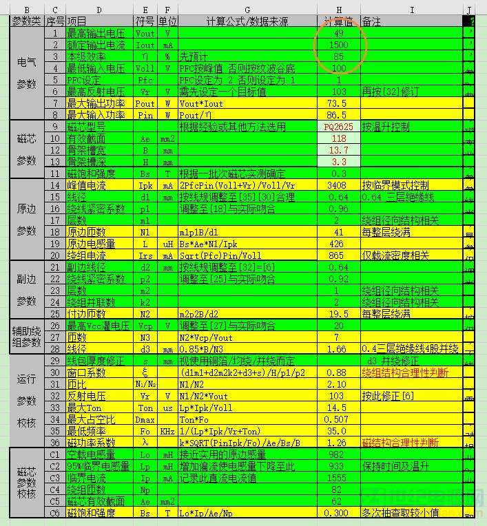72W_48V_优化1.png