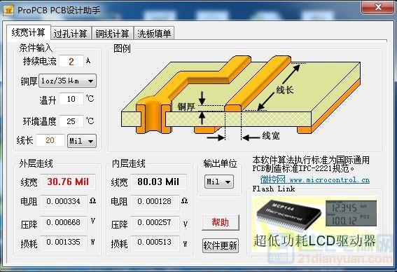 PCB铜箔过流能力计算软件