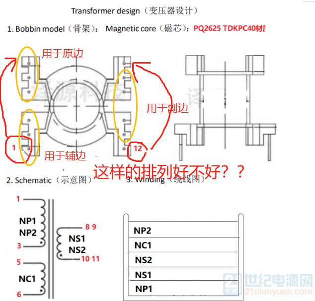 变压器管脚排列方法.png