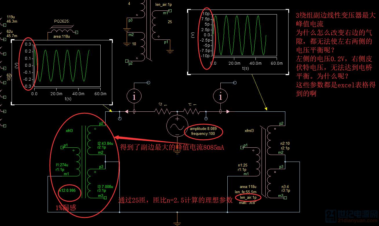 3绕组电桥无法平衡.png