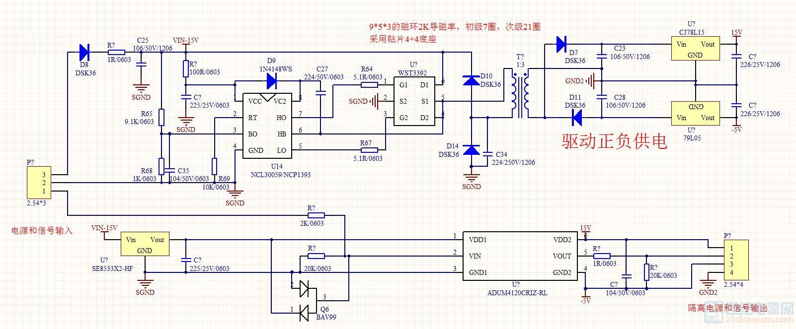 驱动模块原理图11-20.jpg