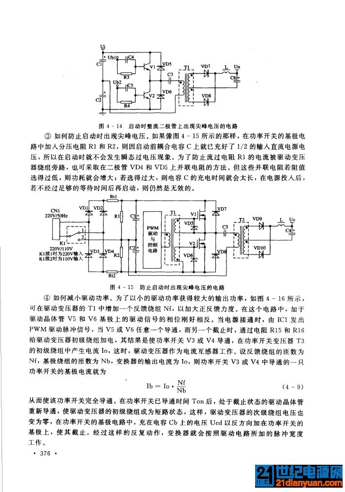 开关稳压电源:原理、设计及实用电路 (第2版)376