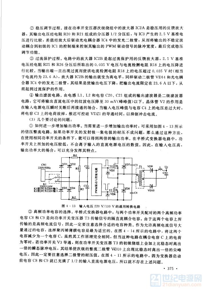 开关稳压电源:原理、设计及实用电路 (第2版)375