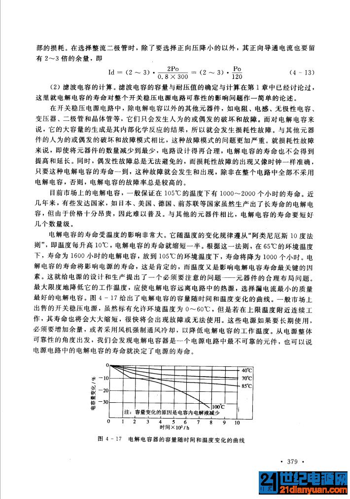 开关稳压电源:原理、设计及实用电路 (第2版)379