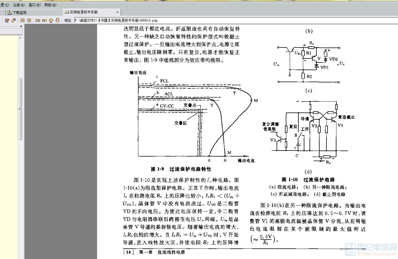 实用电源技术手册.JPG