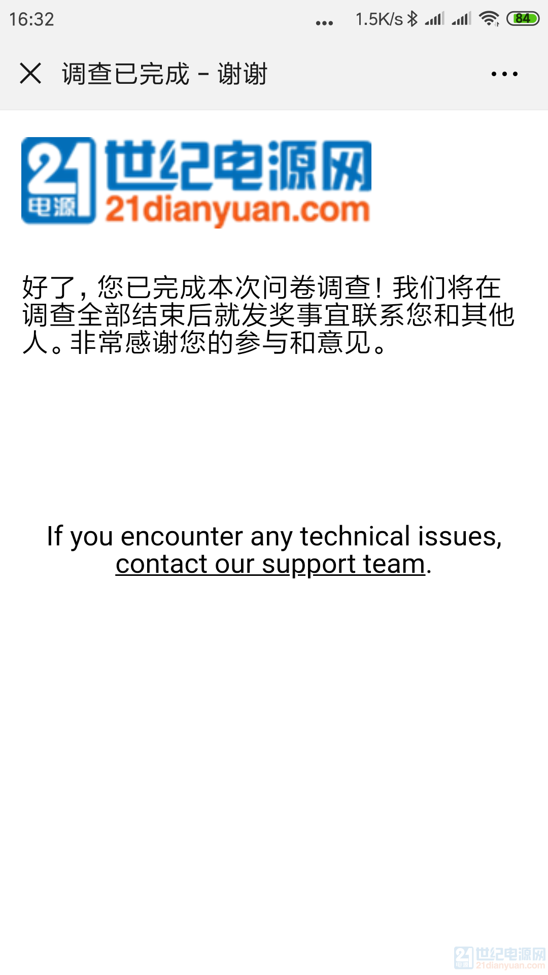 Screenshot_2019-01-25-16-32-26-854_com.tencent.mm.png