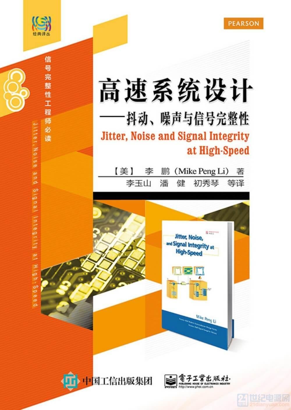 高速系统设计-抖动、噪声与信号完整性-1000x750.jpg