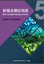 新概念模拟电路5源电源-信号源和电源.png