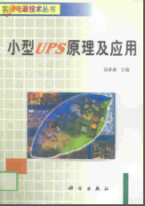 小型ups.png