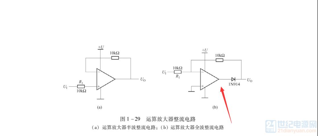 比较器构成的全波精密整流电路.png