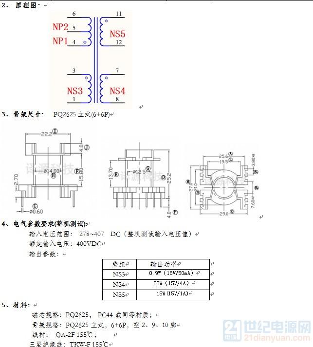 高频变压器7.jpg