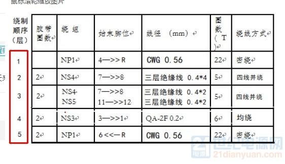 高频变压器11.jpg
