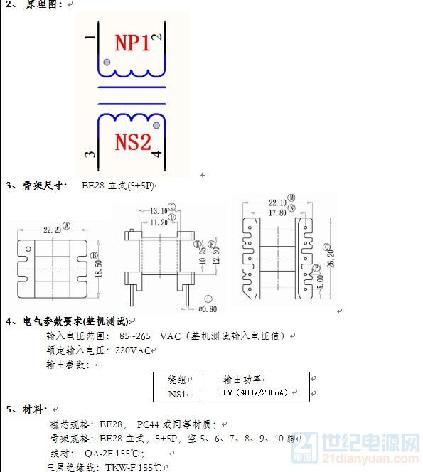 PFC变压器1.jpg