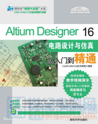 AD16入门到精通.png