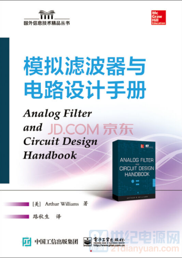 模拟滤波器与电路设计手册.png