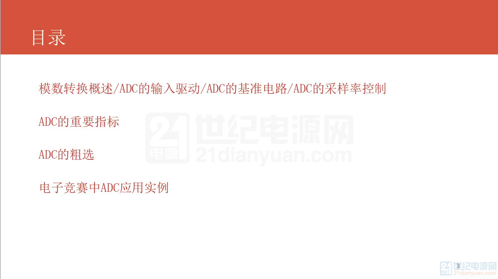 杨建国PPT1.png
