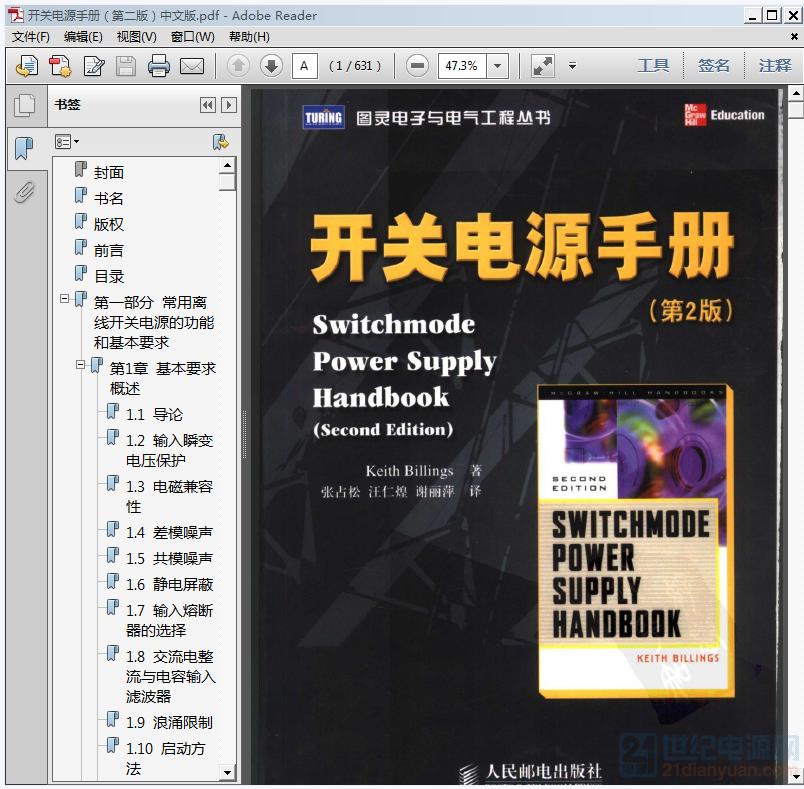 开关电源手册第二版中文版.png