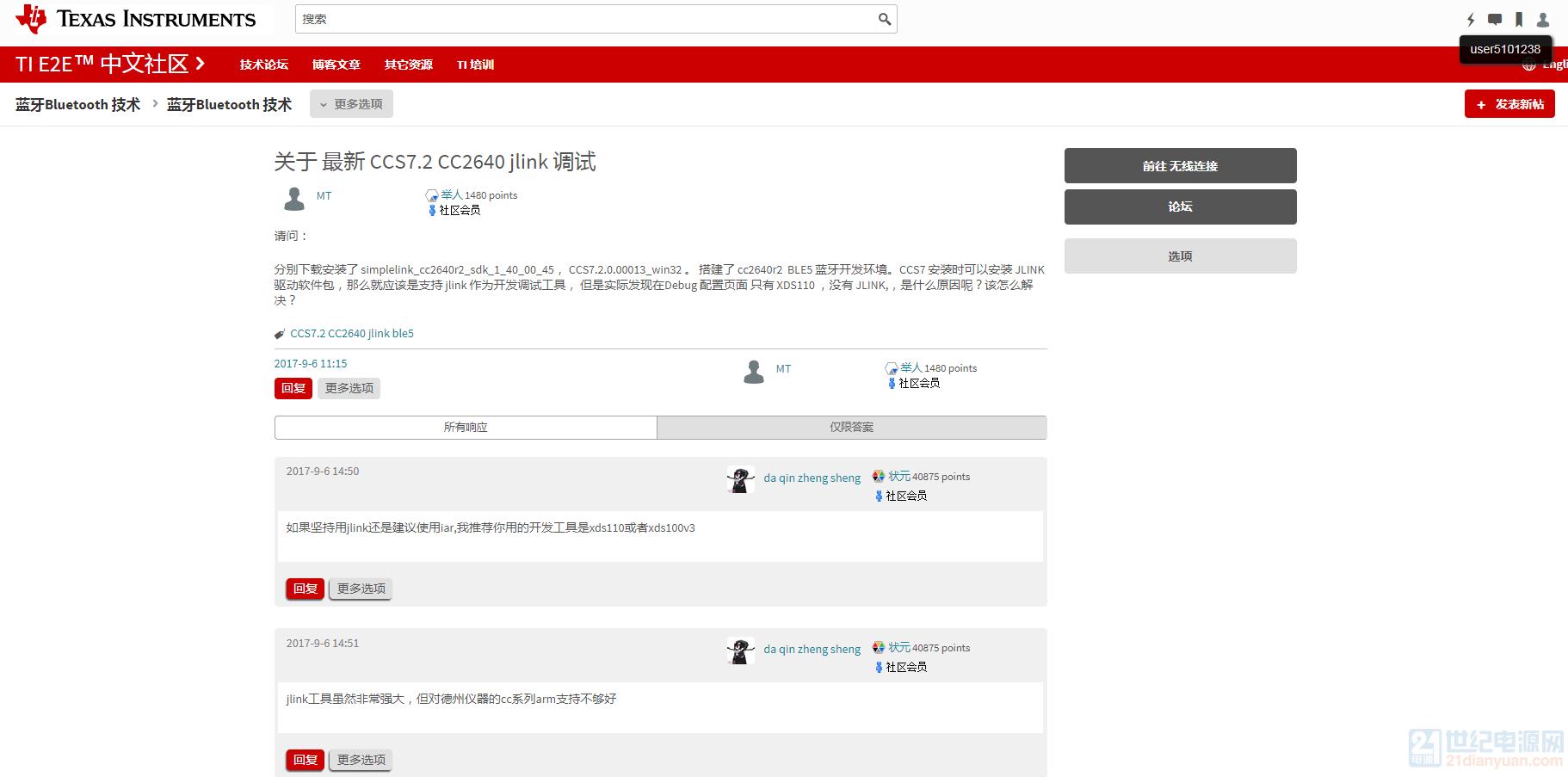 CC2640调试.png