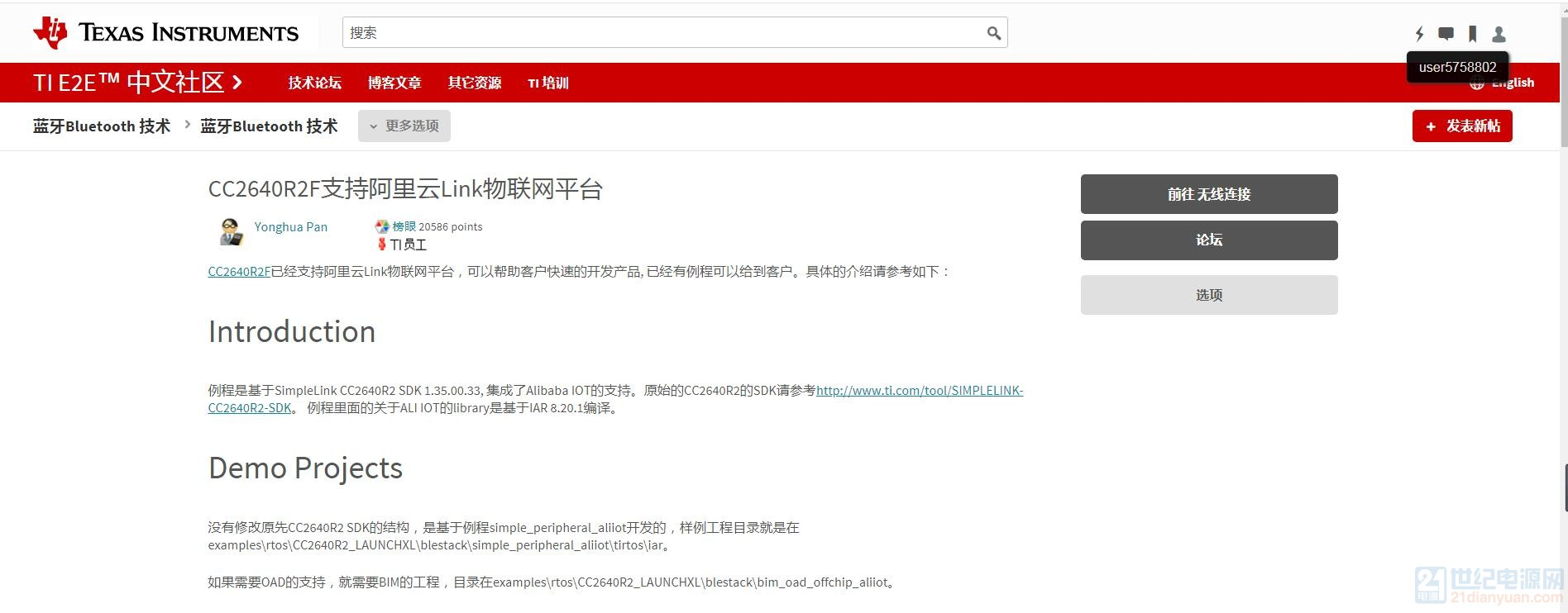 TI中文社区1.jpg