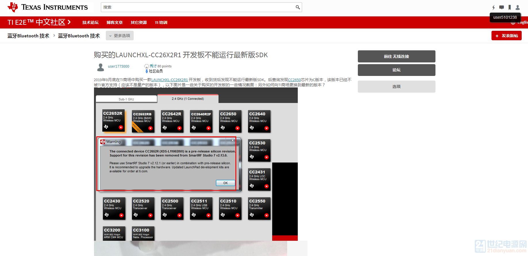 CC26X2R1开发板疑问.png