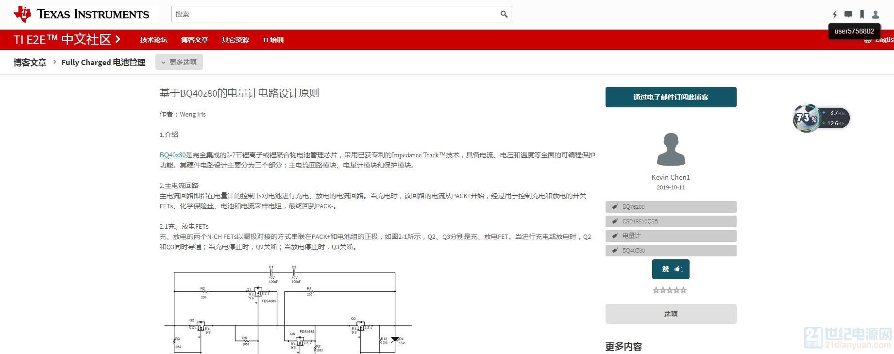 TI中文社区.jpg