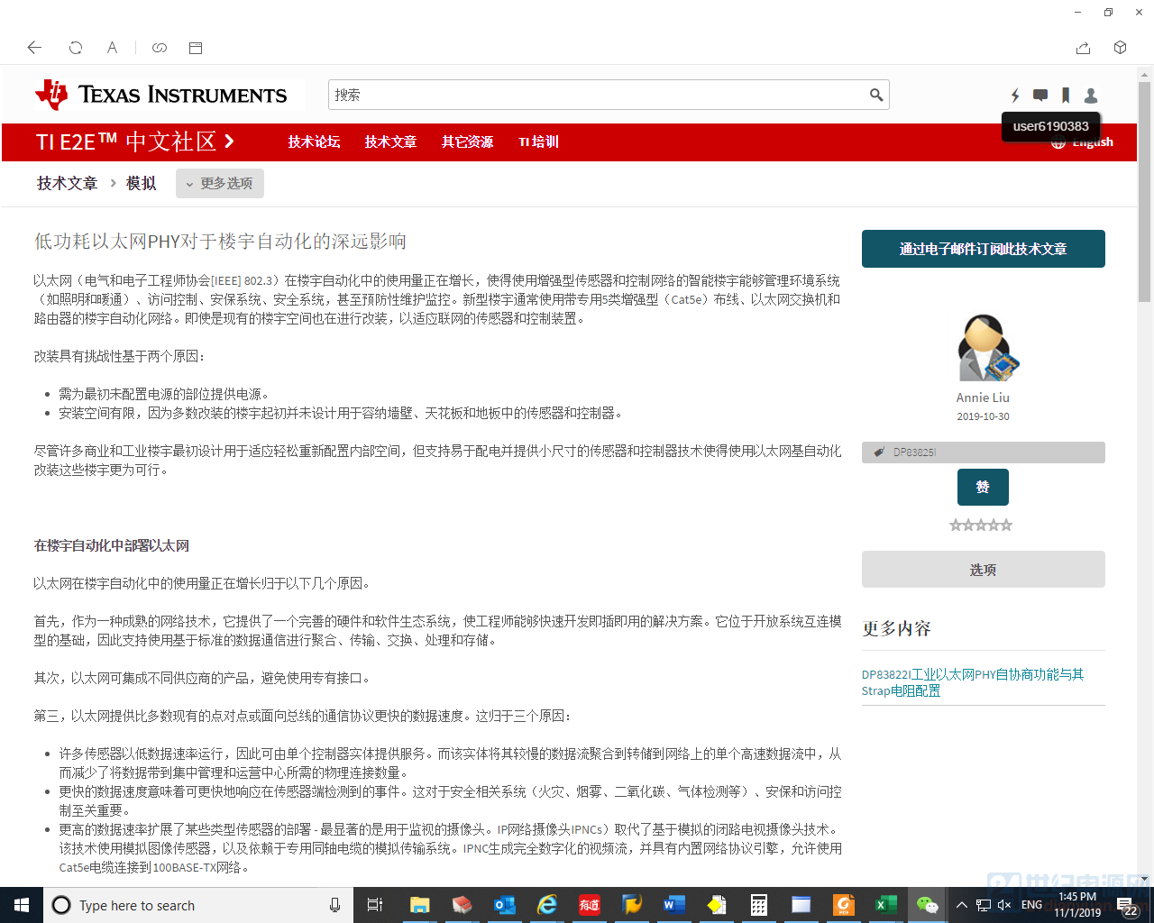 WeChat Image_20191101134607.png