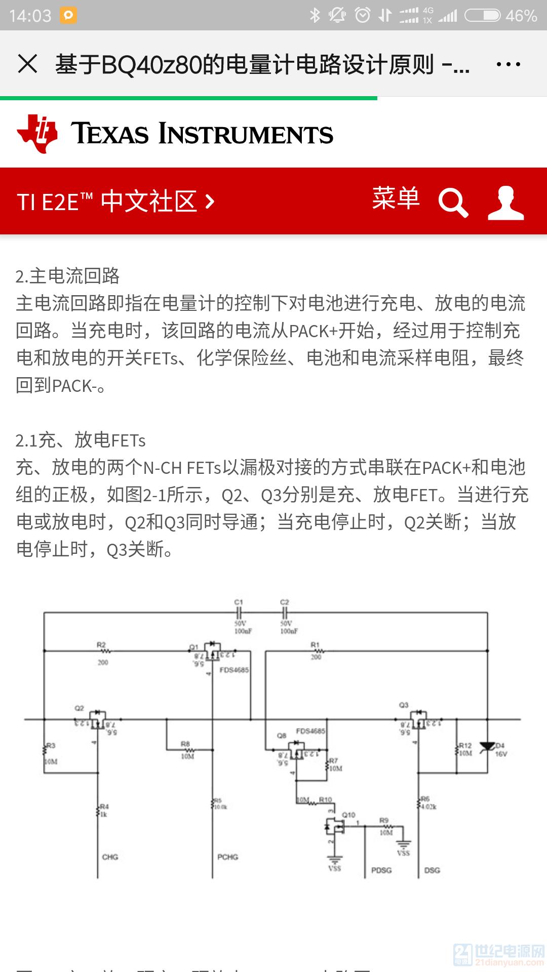 Screenshot_2019-11-01-14-03-34-077_com.tencent.mm.png